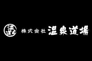 温泉道場ロゴ