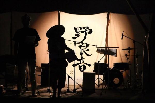 野良音2012