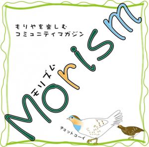 守谷 モリズム morism