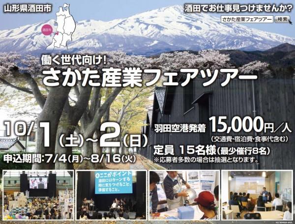 03-2_さかた産業フェアツアー(広報用)