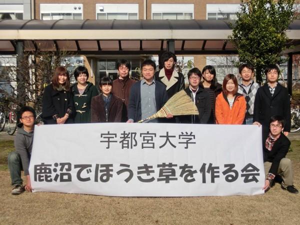 宇都宮大学 鹿沼でほうき草を作る会6
