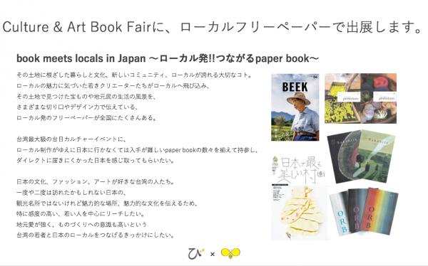 Culture & Art Book Fair in Taipei