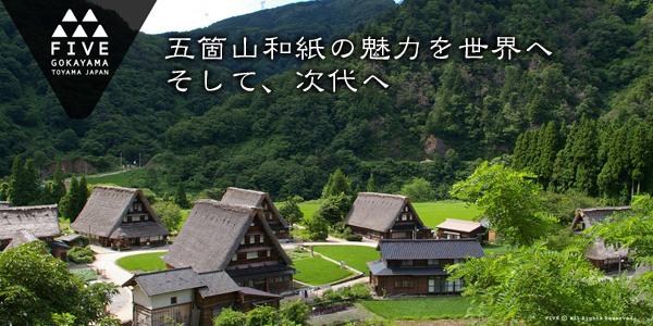 【FIVE】五箇山和紙の魅力を世界へ そして、次代へ