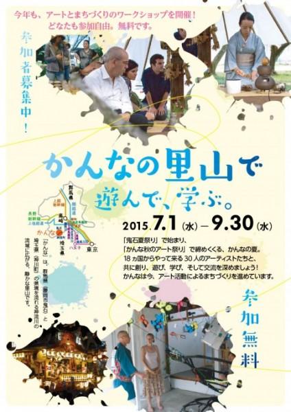 Kanna-Jinzai-Workshop-2015-Front-01-480x678