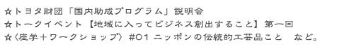 トヨタ財団「国内助成プログラム」説明会 トークイベント【地域に入ってビジネス創出すること】第一回 〈座学+ワークショップ〉#01 ニッポンの伝統的工芸品こと など。