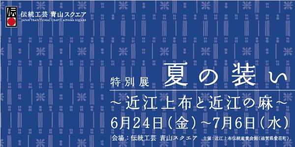 夏の装い〜近江上布と近江の麻〜