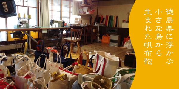 【出羽島帆布工房】徳島県に浮かぶ小さな島から生まれた帆布鞄
