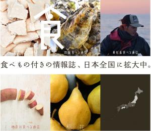 食べもの付きの情報誌、日本全国に拡大中|taberu.me