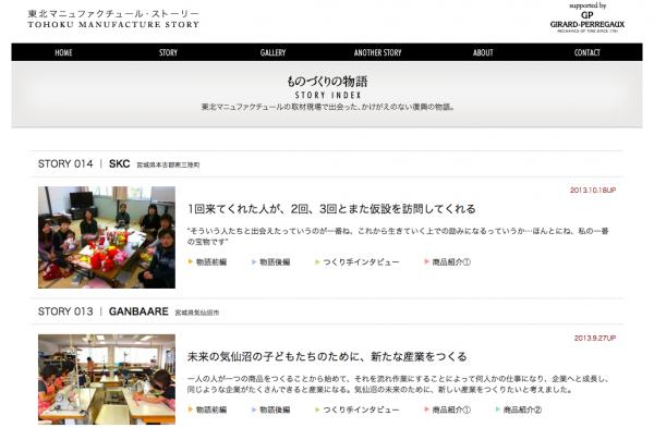 東京マニュファクチュール・ストーリー ストーリー