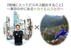 宿場JAPAN ゲストハウス品川宿 へんぼり堂 檜原村
