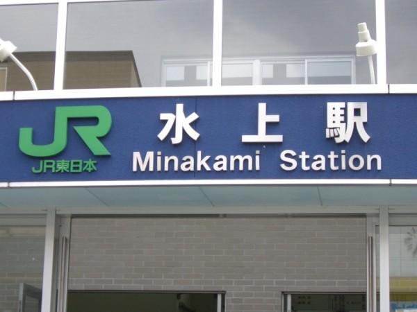 JR水上駅