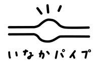 いなかパイプ_logo