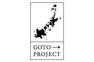 GOTO→PROJECT 長崎 キリスト教 五島列島