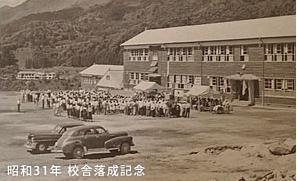 泊れる学校 さる小 猿ケ京小学校