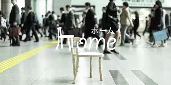 「home ホーム」東京産材の枝と木で作った東京うまれ東京そだち