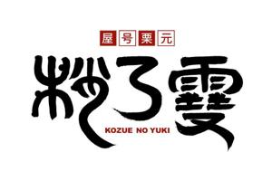 梢乃雪 長野県 小谷村 古民家 ゲストハウス
