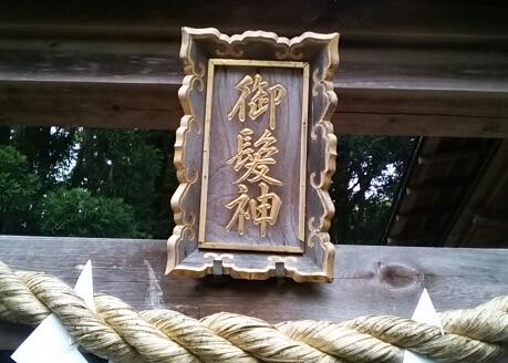 御髪(みかみ)神社