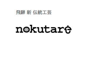 飛騨 高山 新 伝統工芸 ノクターレ nokutare