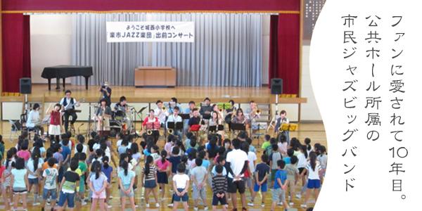 【楽市JAZZ楽団】ファンに愛されて10年目の市民ジャズビッグバンド