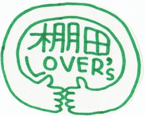 NPO法人棚田LOVER's