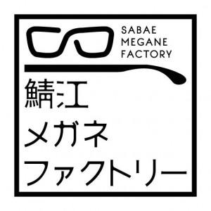 鯖江メガネファクトリー