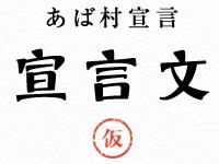 岡山県 阿波村 あば村宣言