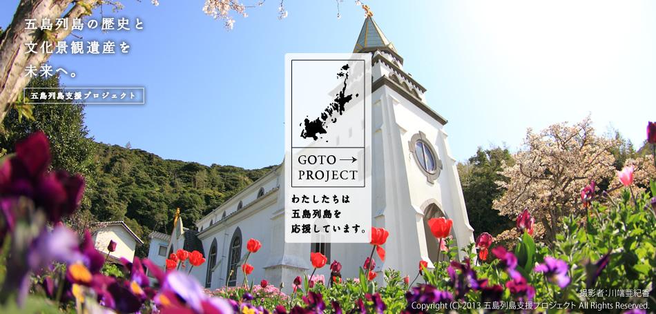 五島列島支援プロジェクト GOTO→PROJECT 長崎県