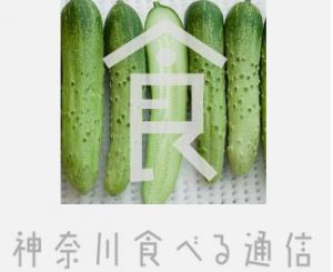 神奈川食べる通信