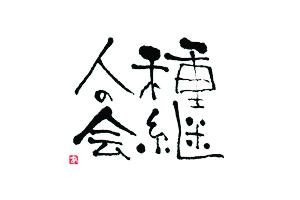 茨城県 常陸太田市 種継人の会 在来作物