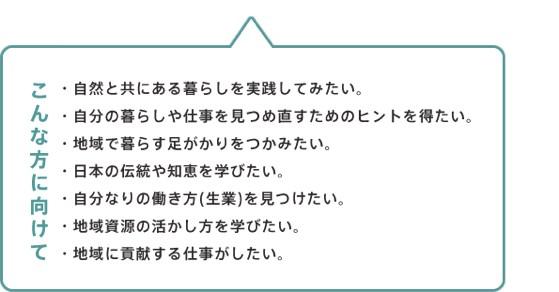 土佐山アカデミー