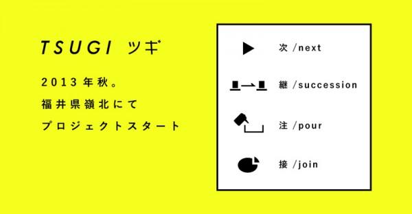 about tsugi ツギ