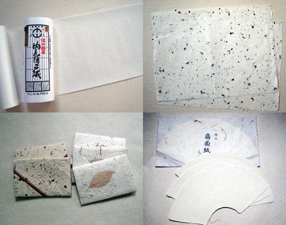 内山紙 和紙 長野県 飯山市