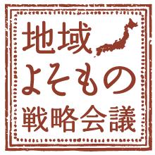 yosomono